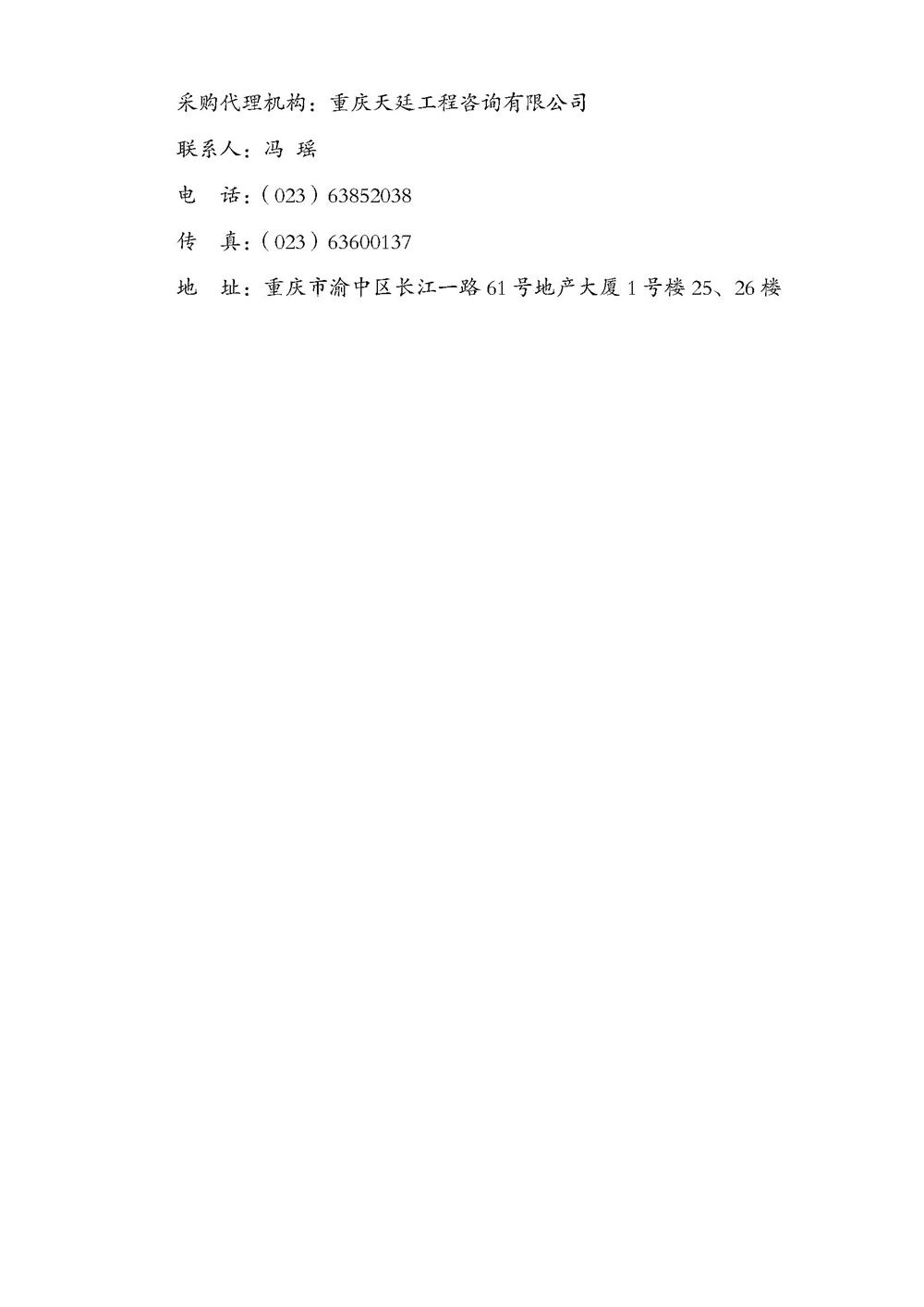 020200605气溶胶设备升级结果公告2.jpg