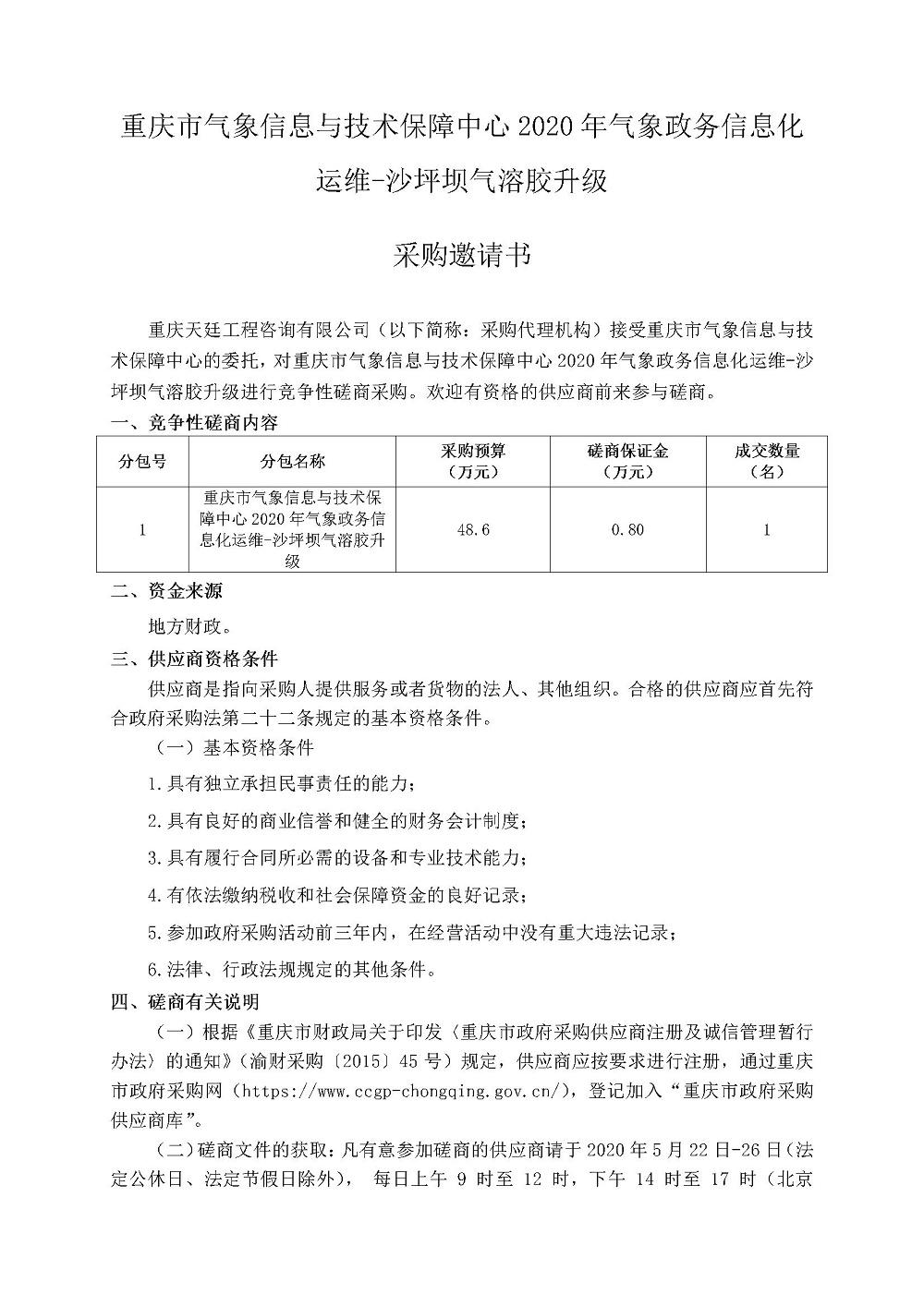 20200522气溶胶设备升级采购邀请书.jpg
