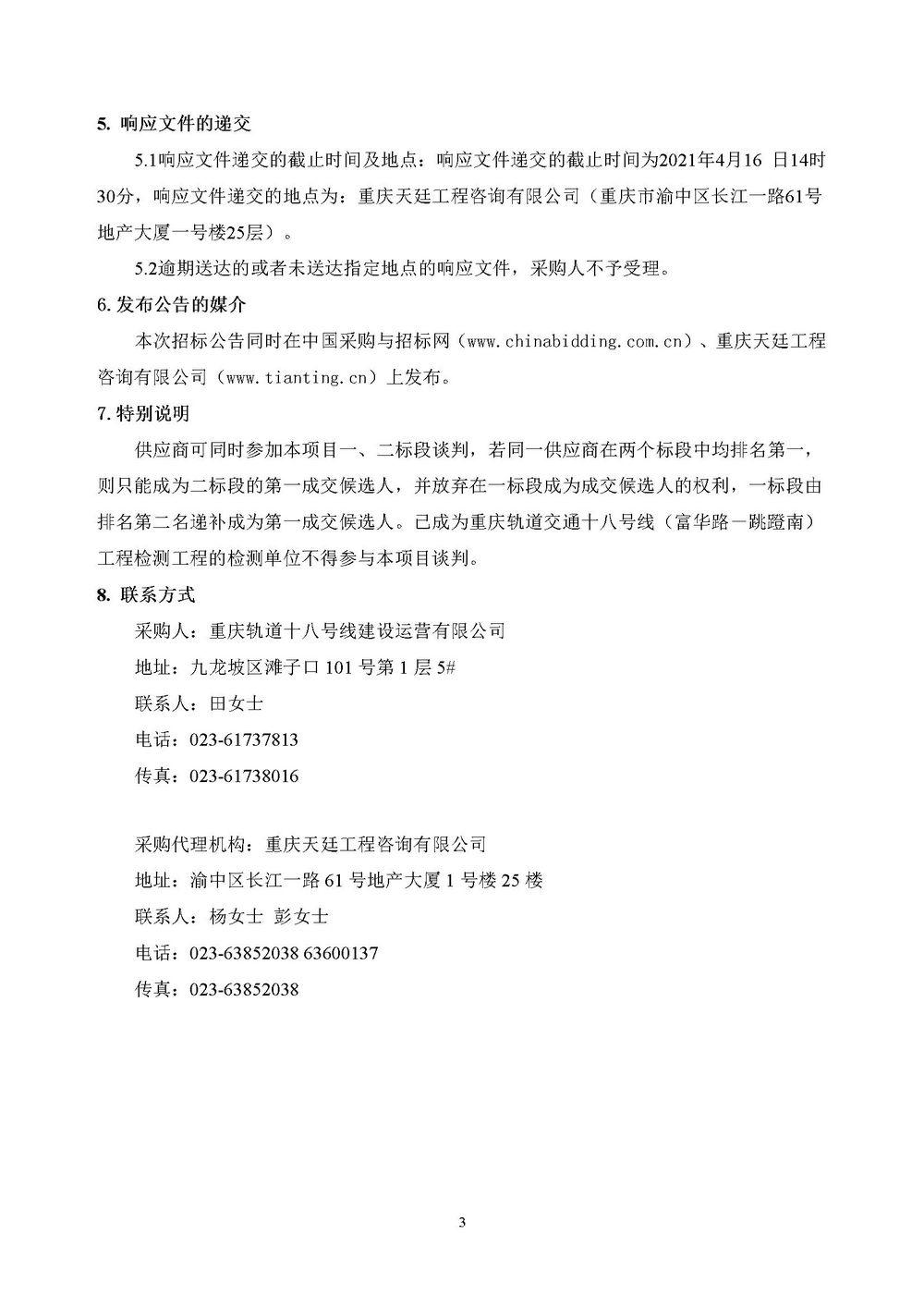 20210409重庆轨道交通十八号线-富华路-跳蹬南-工程检测工程一标段-第二次采购-采购公告3.jpg